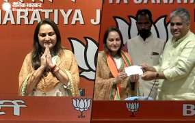 BJP में शामिल हुईं अभिनेत्री जयाप्रदा, रामपुर से लड़ सकती हैं चुनाव