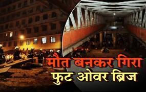 मुंबई में CSMT स्टेशन के पास गिरा फुटओवर ब्रिज, 6 की मौत, 35 घायल