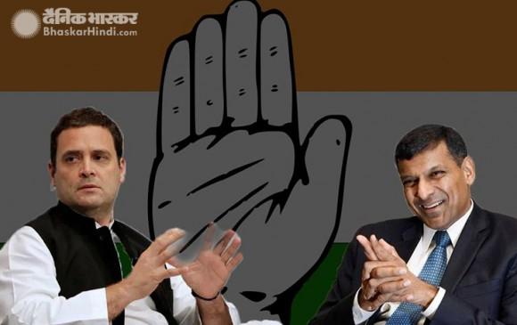 रघुराम राजन ने की राहुल के 'न्याय' की तारीफ, कहा- योजना लागू करने लायक