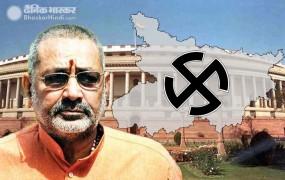 मंत्री गिरिराज सिंह ने बेगूसराय सीट से चुनाव लड़ने से किया इनकार : सूत्र