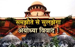 राम जन्मभूमि मध्यस्थता : हिंदू महासभा और निर्मोही अखाड़े ने दिए 3 जजों के नाम
