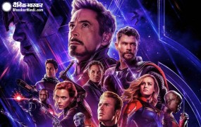 Avengers Series: जल्द रिलीज होगा आखिरी पार्ट, एवेंजर्स एंडगेम में गूंजेगा हिंदुस्तानी तराना