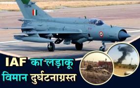 राजस्थानः बीकानेर के पास मिग-21 विमान क्रैश, पायलट सुरक्षित
