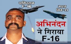 मिग-21 में सवार अभिनंदन ने ही गिराया था पाकिस्तानी F-16 फाइटर जेट- भारतीय एयरफोर्स