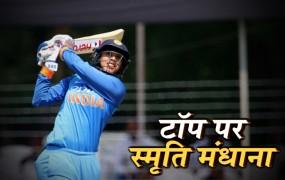 ICC Women's T20 Rankings: मंधाना करियर की सर्वश्रेष्ठ रैंकिंग पर पहुंची