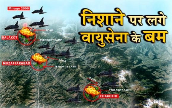 वायुसेना ने सरकार को सौंपे एयर स्ट्राइक के सबूत, निशाने पर लगे 80 % बम
