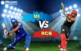 IPL 12: आज घरेलू मैदान में मुंबई के खिलाफ पहली जीत हासिल करना चाहेगी बेंगलोर