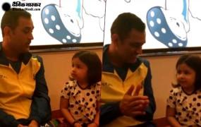 धोनी ने पूछा 'कैसन बा?', बेटी जीवा ने दिया यह जवाब, देखें Video
