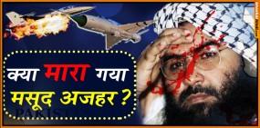 मीडिया रिपोर्ट्स में दावा, मारा गया पुलवामा हमले का मास्टर माइंड मसूद अजहर!