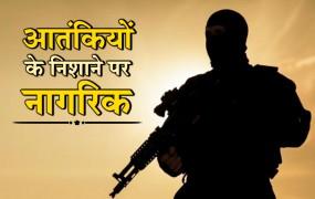 जम्मू-कश्मीर: आतंकियों ने अगवा कर की नागरिक की हत्या
