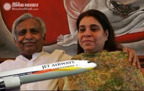 जेट एयरवेज के बोर्ड से फाउंडर नरेश गोयल, पत्नी अनीता का इस्तीफा