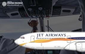 जेट एयरवेज को पायलटों की धमकी, सैलरी नहीं दी तो बंद कर देंगे 1 अप्रैल से उड़ान