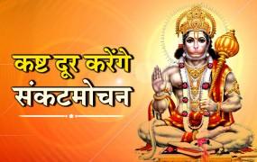 मंगलवार को करें हनुमान जी की पूजा, मिलेगी संकटों से मुक्ति
