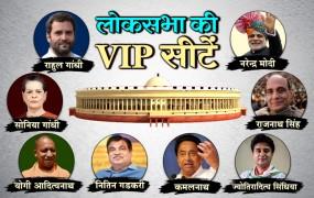 लोकसभा 2019: इन VIP सीटों पर रहेगी नजर, जानिए कब-कहां मतदान
