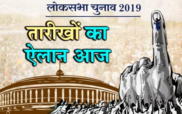 खत्म हुआ इंतजार, चंद घंटो बाद चुनाव आयोग करेगा लोकसभा चुनाव की तारीखों की घोषणा
