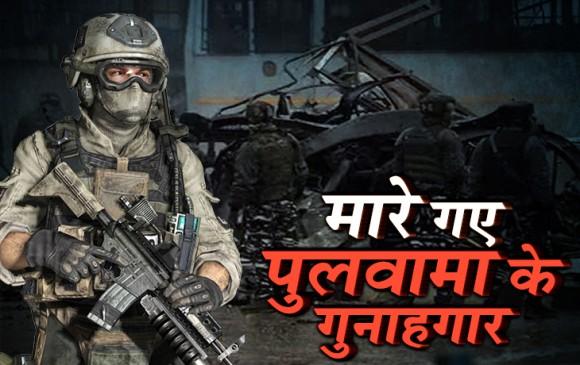 पुलवामा का दूसरा मास्टरमाइंड भी मारा गया , 3 हफ्ते में 18 आतंकी ढेर