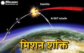 जानिए क्या है 'मिशन शक्ति', जिसने अंतरिक्ष में भारत को बनाया चौथी सबसे बड़ी शक्ति