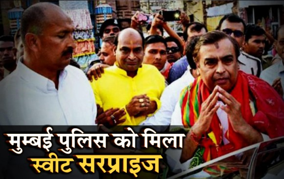 मुकेश अंबानी ने मुम्बई पुलिस को दिया स्वीट सरप्राइज, बांटी 50 हजार किलो मिठाई