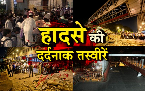 मुंबई में बड़ा हादसा, भरभराकर गिर पड़ा फुटओवर ब्रिज, देखें हादसे की तस्वीरें