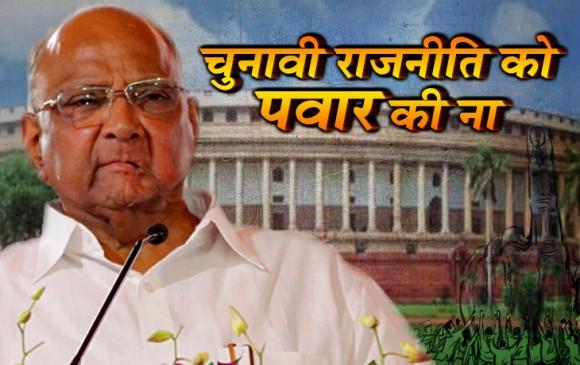 लोकसभा 2019: एनसीपी अध्यक्ष शरद पवार नहीं लड़ेंगे चुनाव, पुणे में किया ऐलान