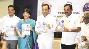 NCP का चुनावी घोषणा पत्र : किसानों को पूर्ण कर्जमाफी और तीन तलाक कानून खत्म करने का वादा