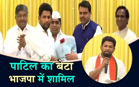 महाराष्ट्र में विपक्ष के नेता विखे पाटिल का बेटा भाजपा में शामिल