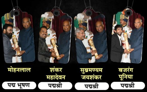 राष्ट्रपति रामनाथ कोविंद ने विभिन्न क्षेत्रों की 56 हस्तियों को पद्म भूषण/पद्मश्री से सम्मानित किया