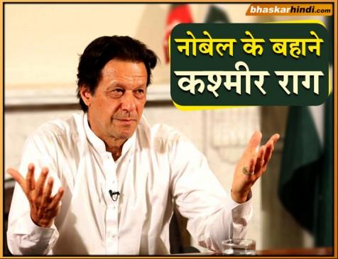 इमरान बोले- मैं नोबेल के योग्य नहीं, जो कश्मीर समस्या सुलझाए उसे दिया जाए