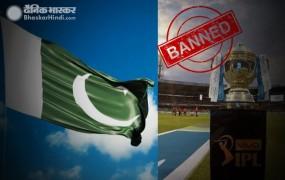 पाकिस्तान में IPL के प्रसारण पर रोक, कहा-इससे भारत को नुकसान होगा