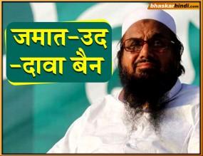 पाकिस्तान ने आखिरकर बैन किया आतंकी हाफिज का संगठन जमात-उद-दावा