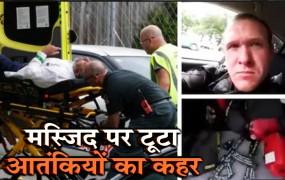 न्यूजीलैंड में आतंकी हमला, 49 की मौत, तमाम देशों ने की हमले की निंदा