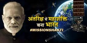 अब अंतरिक्ष में ही सेटेलाइट मार गिराएगा भारत, ऐसा पॉवर दुनिया में सिर्फ तीन और देशों के पास