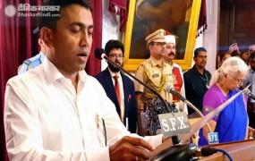 प्रमोद सावंत बने गोवा के नए सीएम, 11 मंत्रियों के साथ ली शपथ