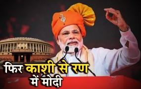 वाराणसी से ही चुनाव लड़ेंगे पीएम मोदी, संसदीय बोर्ड की बैठक में फैसला