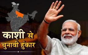 काशी में बोले पीएम मोदी, 'मां गंगा को सीधे भोलेनाथ से जोड़ दिया गया'