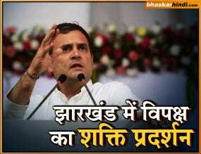 रांची: राहुल गांधी ने पीएम पर साधा निशाना, कहा- वायुसेना के हिस्से का पैसा चुरा कर अंबानी को दिये