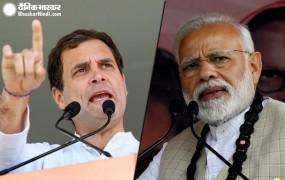 बिहार: राहुल ने पीएम पर कसा तंज, 'चौकीदार तो अमीरों के घर में होते हैं'