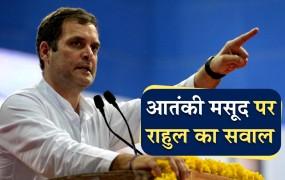 राहुल का सवाल, 'पीएम बताएं जवानों के हत्यारे मसूद अजहर को किसने रिहा किया'