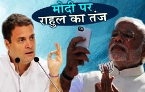 पीएम मोदी सिर्फ कैमरे के लिए जीते हैं - राहुल गांधी