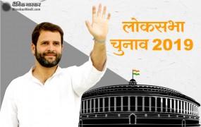 Election 2019: दो सीटों वायनाड और अमेठी से लोकसभा चुनाव लड़ेंगे राहुल गांधी