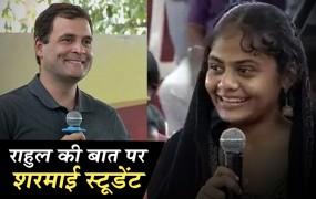 """चेन्नई: जब कांग्रेस प्रेसिडेंट ने स्टूडेंट से कहा """"Sir नहीं राहुल कहें """""""