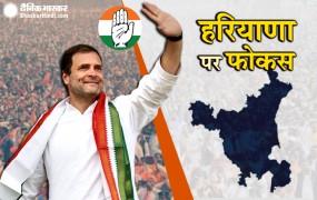 """हरियाणा: यमुनानगर में बोले राहुल- सभी लोग """"चौकीदार"""" नहीं, कुछ """"चोर"""" भी हैं"""