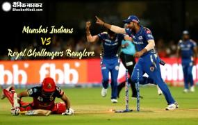 IPL-12 : मुंबई ने दर्ज की पहली जीत, रोमांचक मैच में बेंगलुरु को 6 रन से हराया