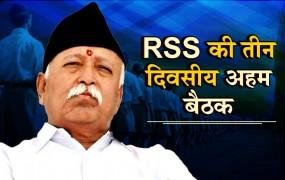 ग्वालियर: लोकसभा चुनाव से पहले RSS की बैठक, अमित शाह भी आएंगे