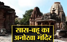 यहां मौजूद हैं 1100 साल पुराना सास-बहु का मंदिर, जानें क्या है रहस्य