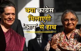 AAP से गठबंधन: शीला ने सोनिया से की मुलाकात, केजरीवाल बोले- 'अहंकारी हुई कांग्रेस'