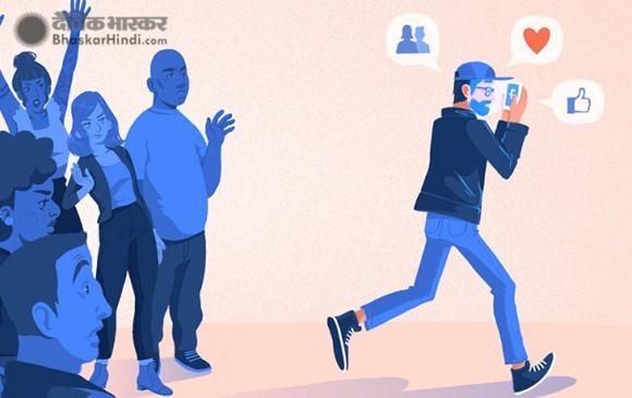 सोशल मीडिया के ज्यादा इस्तेमाल से रिलेशनशिप में बढ़ सकती हैं दूरियां