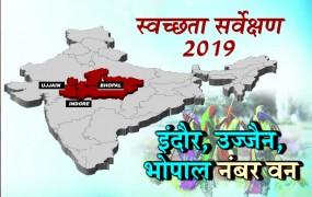 स्वच्छता सर्वेक्षण 2019: इंदौर तीसरी बार बना नंबर वन, भोपाल बनी सबसे स्वच्छ राजधानी