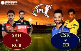 IPL 2019: आज होंगे दो मैच, जीतने के इरादे से उतरेगी बेंगलुरु और राजस्थान