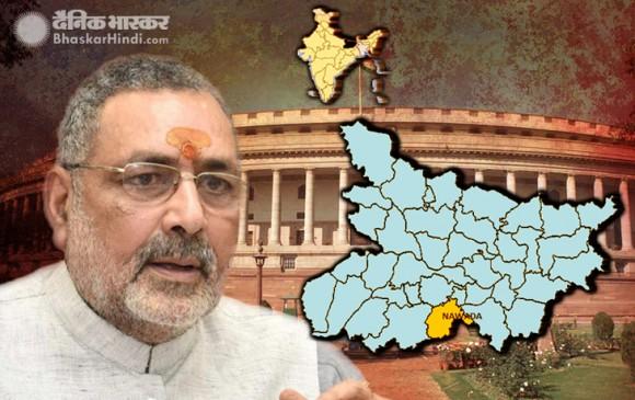 बिहार में BJP में तकरार, गिरिराज सिंह ने कहा, 'नवादा से ही लड़ूंगा चुनाव'